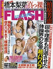 flash_20180904